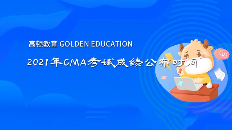 2021年CMA考试成绩公布时间