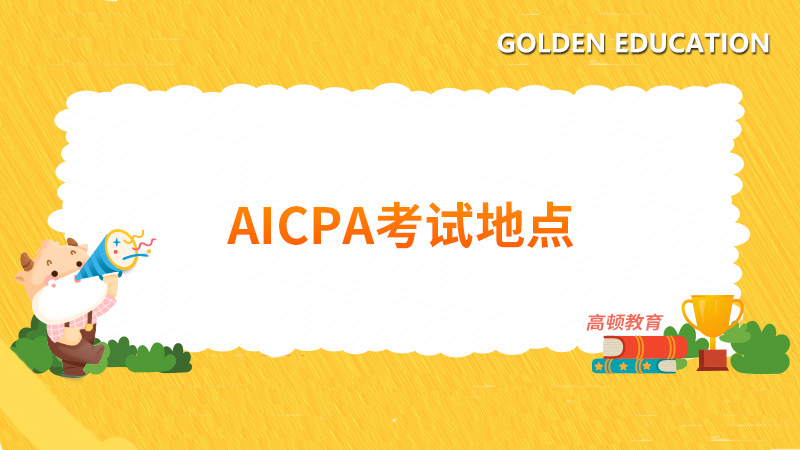 AICPA可以在哪里考试吗?就近的考点有哪些?