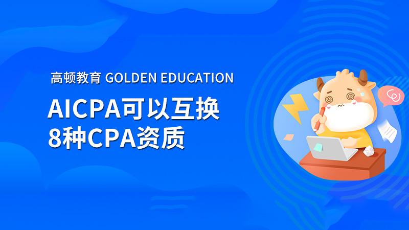 AICPA可以豁免哪些证书,需要通过什么考试?
