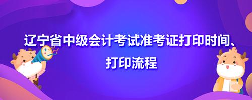 2021辽宁省中级会计考试准考证打印时间、打印流程