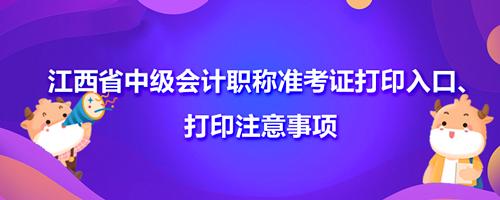 2021江西省中级会计职称准考证打印入口、打印注意事项