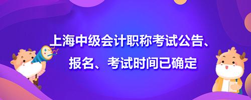 2021年上海中级会计职称考试公告、报名、考试时间已确定