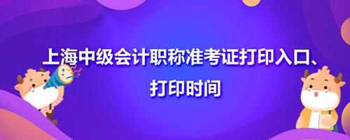2021上海中级会计职称准考证打印入口、打印时间