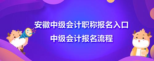2021年安徽中级会计职称报名入口、中级会计报名流程