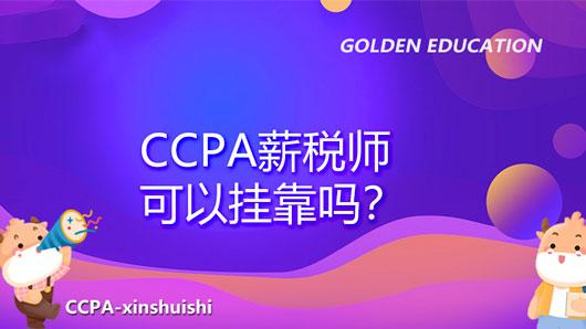 CCPA薪税师可以挂靠吗?挂靠一年有多少钱?