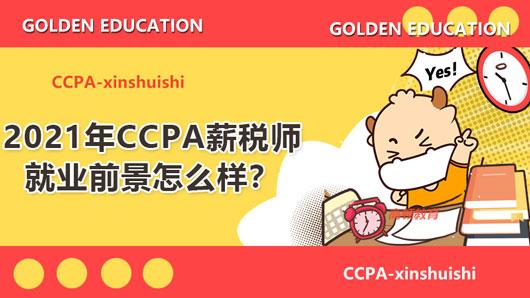 2021年CCPA薪税师就业前景怎么样?有哪些工作方向?