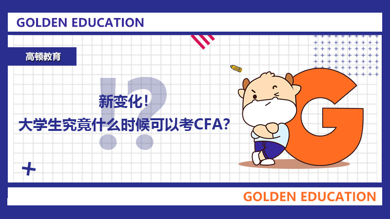 新变化! 大学生究竟什么时候可以考CFA?