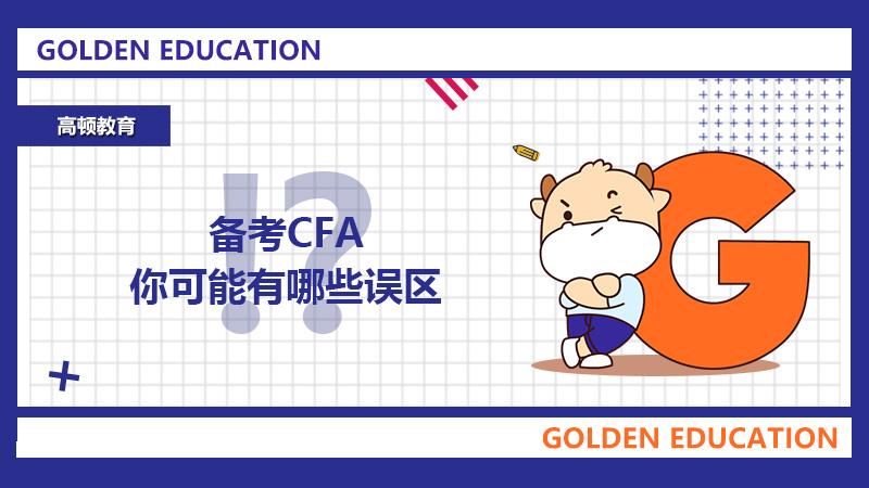 备考CFA,你可能有哪些误区?