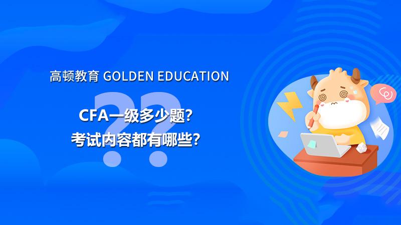 CFA一级多少题?考试内容都有哪些?