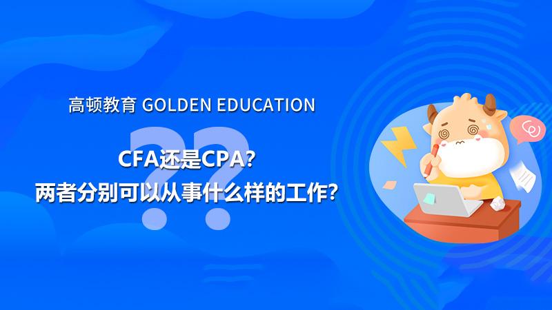 CFA还是CPA?两者分别可以从事什么样的工作?
