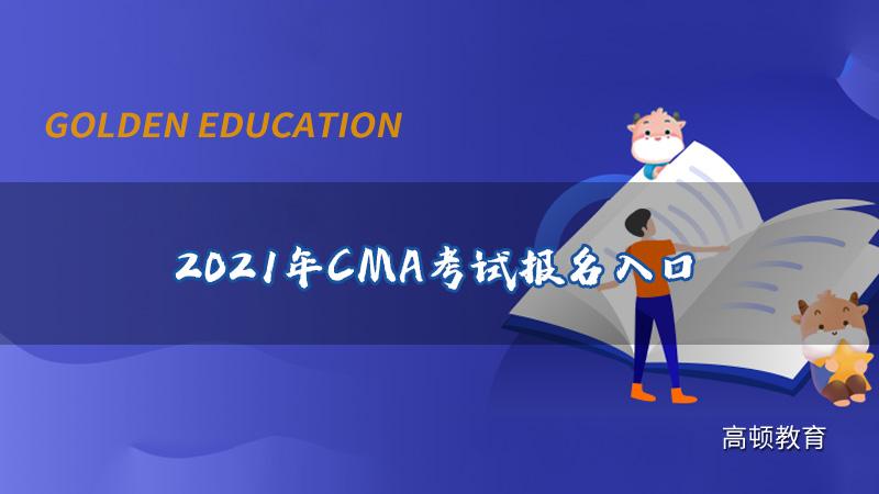 2021年CMA考试报名入口