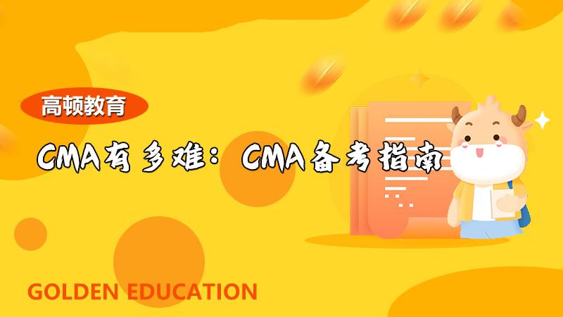 CMA有多难:CMA备考指南+成本管理公式汇总