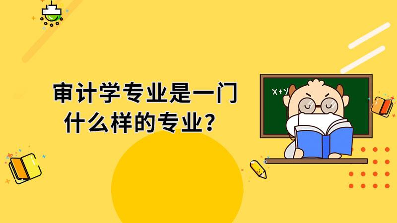 审计学专业是一门什么样的专业?