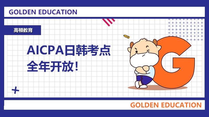 AICPA日韩考点开放考试