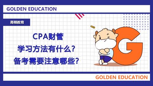 2021年CPA财管学习方法有什么?备考需要注意哪些?