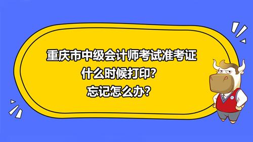 2021年重庆市中级会计师考试准考证什么时候打印?忘记怎么办?
