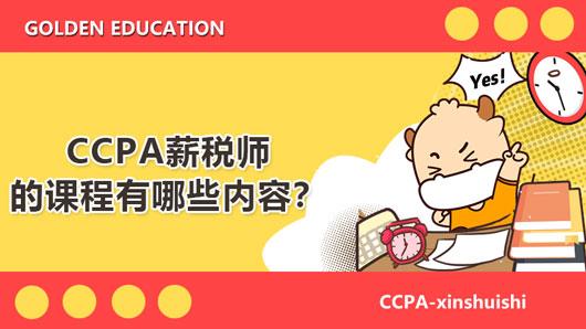 CCPA薪税师的课程有哪些内容?薪税师课程好学吗?
