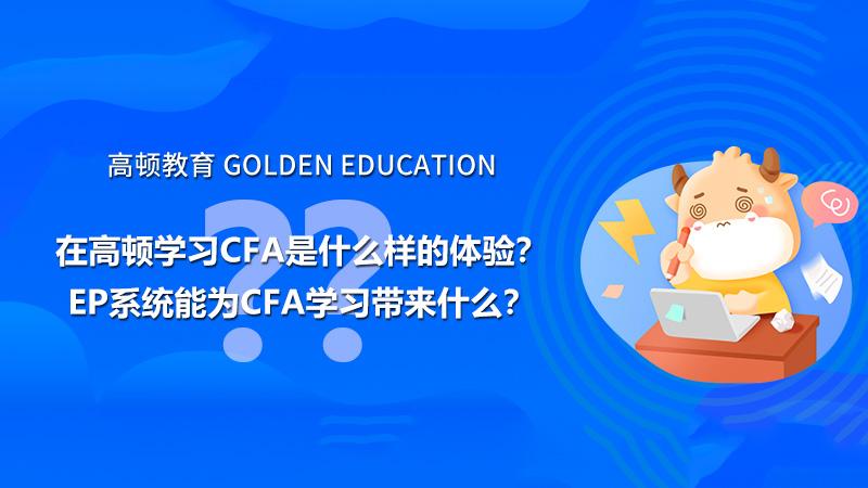 在高顿学习CFA是什么样的体验?EP系统能为CFA学习带来什么?