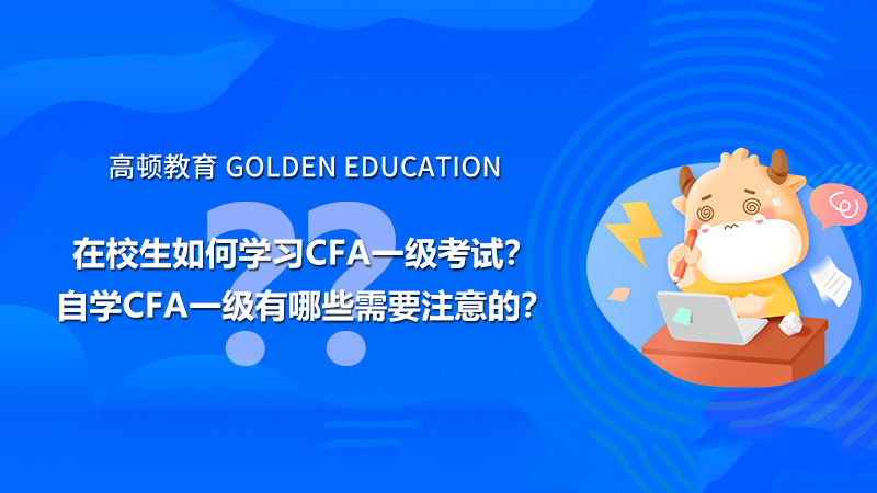 在校生如何学习CFA一级考试?自学CFA一级有哪些需要注意的?