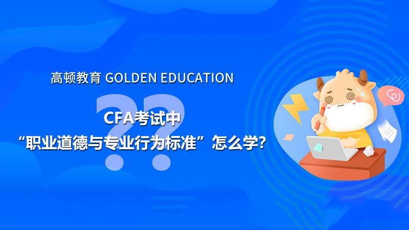 """CFA考试中的""""职业道德与专业行为标准""""怎么学?"""