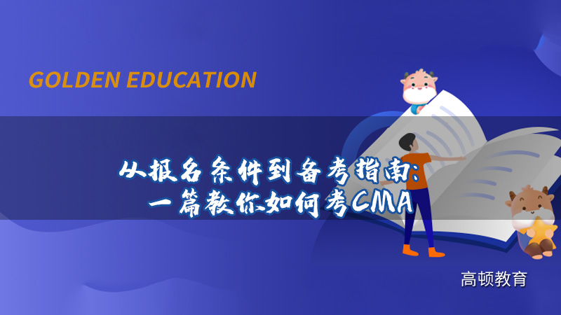 从报名条件到备考指南:一篇教你如何考CMA