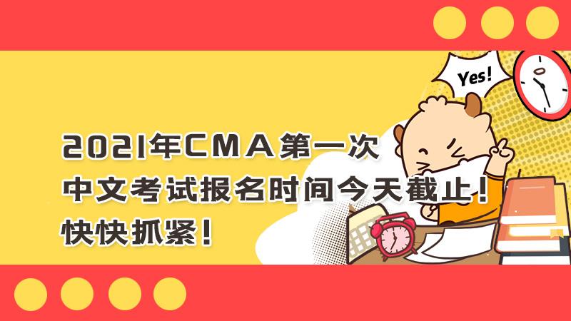 2021年CMA第一次中文考试报名时间今天截止!快快抓紧!