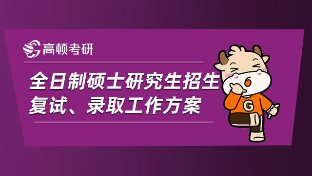南宁师范大学2022年全日制硕士研究生招生复试、录取工作方案已公布