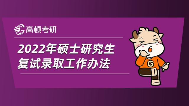 桂林理工大学2022年硕士研究生复试录取工作办法已公布