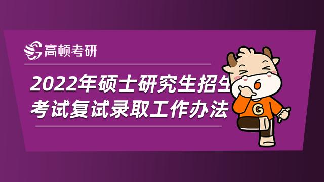 桂林医学院2022年硕士研究生招生考试复试录取工作办法已公布