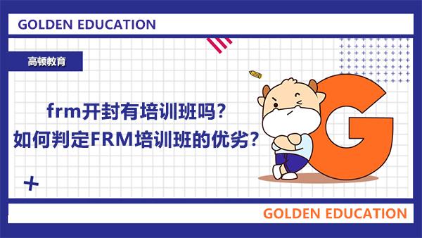 frm开封有培训班吗?如何判定FRM培训班的优劣?