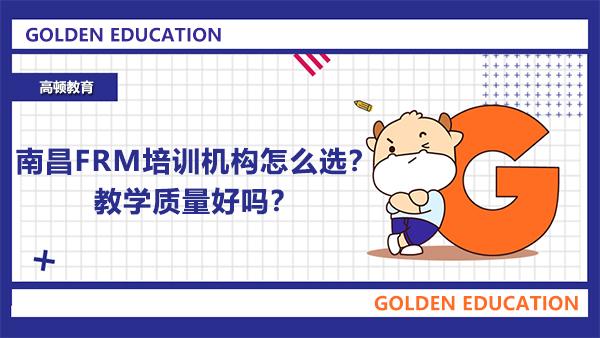 南昌FRM培训机构怎么选?教学质量好吗?