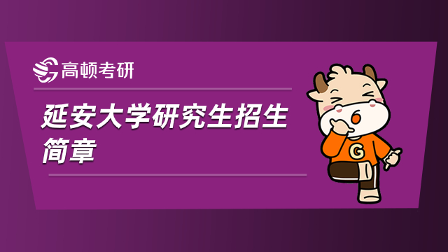 延安大学研究生招生简章已发布