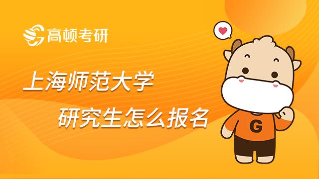 上海師范大學研究生怎么報名
