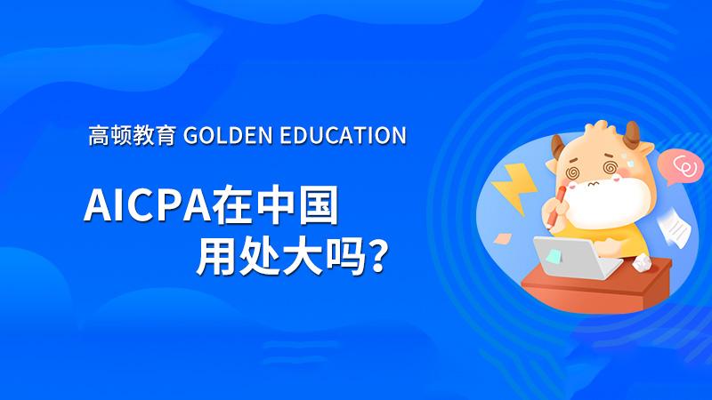 美国考的cpa在中国有用么?美国cpa在国内的就业前景如何?