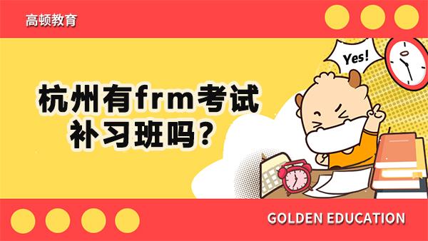 杭州有frm考试补习班吗?如何选择?