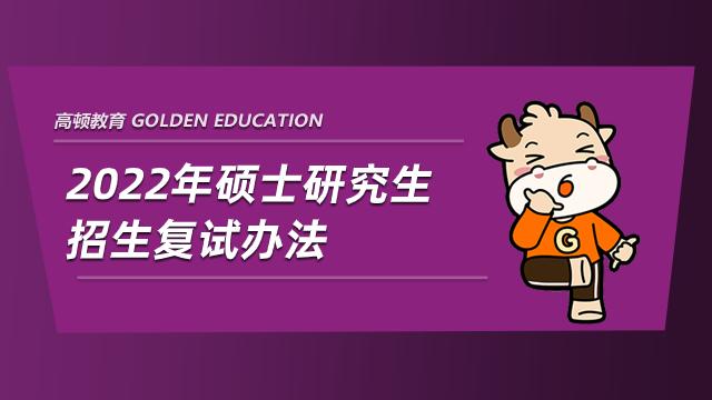 华南师范大学2022年硕士研究生招生复试办法已公布