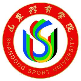 山东体育学院2022考研专业目录已发布