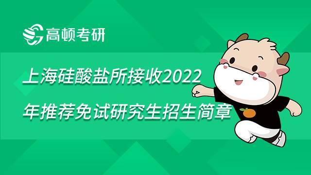 上海硅酸鹽所接收2022年推薦免試研究生招生簡章已發布