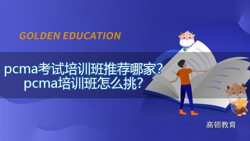 pcma考试培训班推荐哪家?pcma培训班怎么挑?