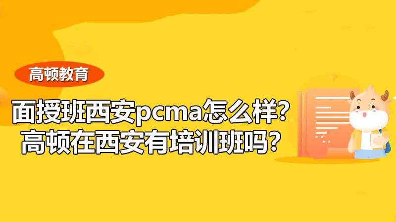 面授班西安pcma怎么样?高顿在西安有培训班吗?