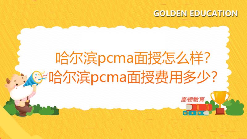 哈尔滨pcma面授怎么样?哈尔滨pcma面授费用多少?