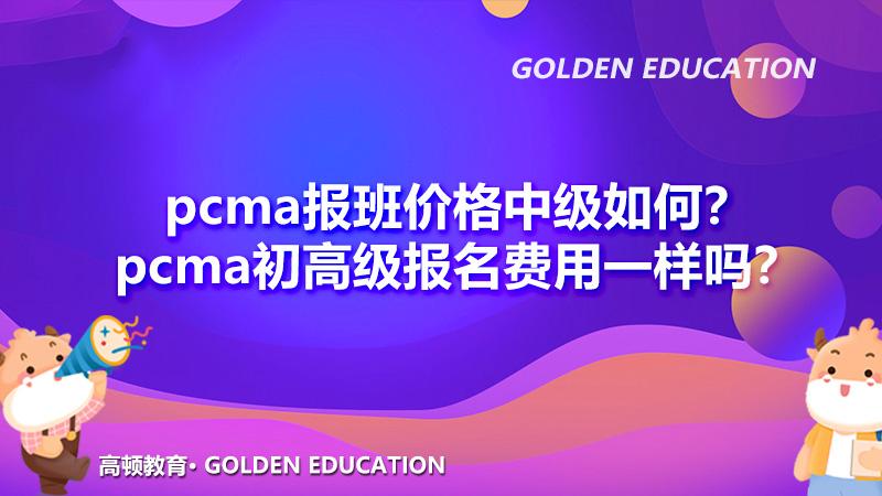 pcma报班价格中级如何?pcma初高级报名费用一样吗?