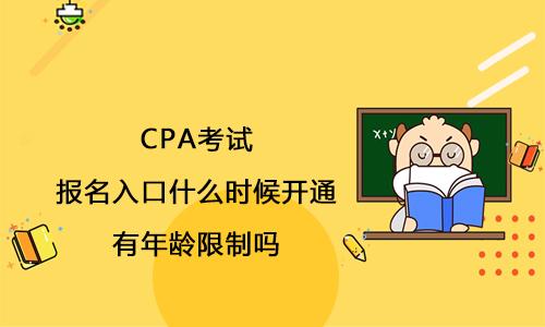 2021CPA考試報名入口什么時候開通?有年齡限制嗎?