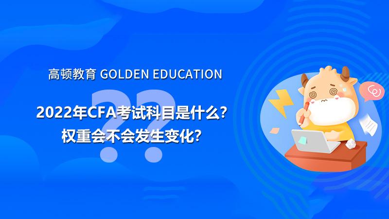2022年CFA考试科目是什么?权重会不会发生变化?