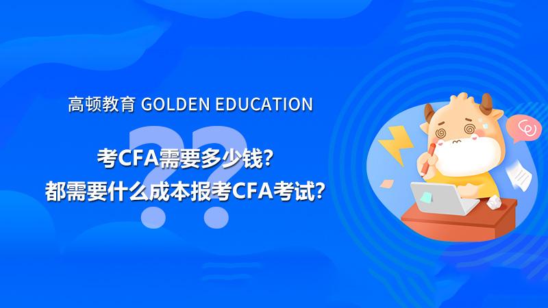 考CFA需要多少钱?都需要什么成本报考CFA考试?