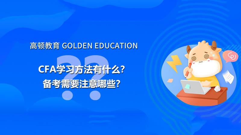 2022年CFA学习方法有什么?备考需要注意哪些?
