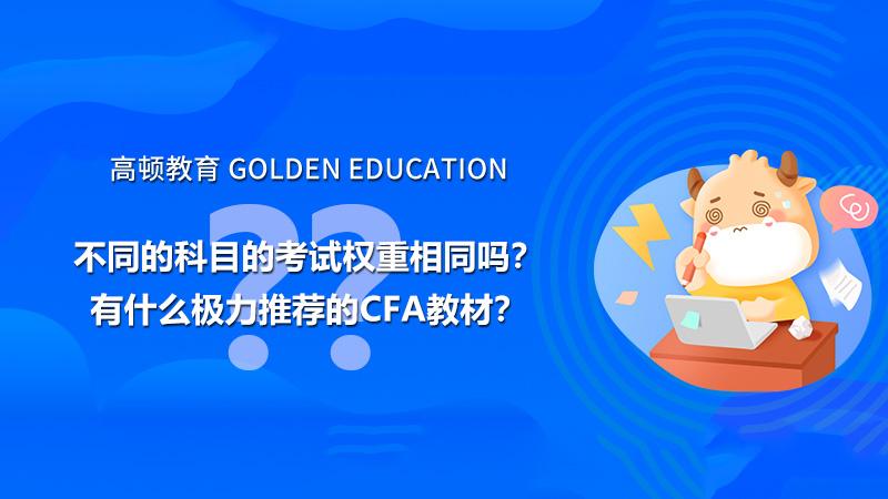 CFA不同的科目的考试权重相同吗?有什么极力推荐的CFA教材?