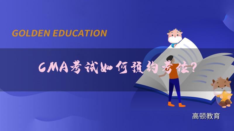 2022年CMA考试如何预约考位?