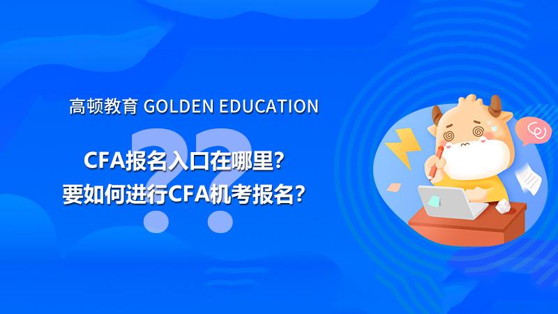 2021年CFA报名入口在哪里?要如何进行CFA机考报名?