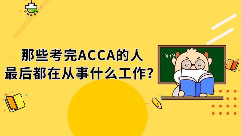 那些考完ACCA的人最后都在从事什么工作?